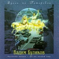 Wadim Bulikow. Wdol po Piterskoj - Vadim Bulikov
