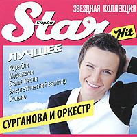Star Hit. Сурганова и Оркестр. Лучшее - Сурганова и Оркестр