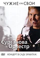 Surganova i orkestr. Chuzhie kak svoi. Kontsert v sadu Ermitazh - Surganova i Orkestr