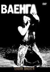 DVD Elena Waenga. Waenga - Elena Vaenga