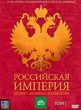 Российская Империя. Проект Леонида Парфенова. Том I (1DVD) - Леонид Парфенов