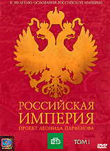 Rossijskaja Imperija. Proekt Leonida Parfenowa. Tom I (1DVD) - Leonid Parfenov