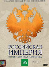 Rossiyskaya Imperiya. Proekt Leonida Parfenova. Tom IV - Leonid Parfenov