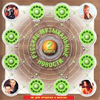 Various Artists. Russkie muzykalnye novosti. Vol. 2 - Zhasmin , Strelki , Adrenalin , Igorek , DVD , Yakovlev (YaK-40) , RevolveRS