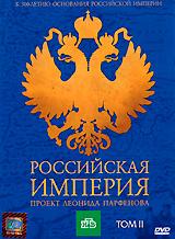 Rossijskaja Imperija. Proekt Leonida Parfenowa. Tom II - Leonid Parfenov