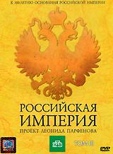 Rossijskaja Imperija. Proekt Leonida Parfenowa. Tom III - Leonid Parfenov