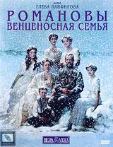The Romanovs: An Imperial Family. (Romanovy: Ventsenosnaya semya) - Gleb Panfilov, Vadim Bibergan, Inna Churikova, Mihail Agranovich, Vladimir Bychkov, Aristarh Livanov, Igor Dmitriev