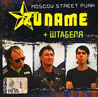 Various Artists. Zuname + Штабеля. mp3 Коллекция - Zuname , Летающие свиньи , Штабеля