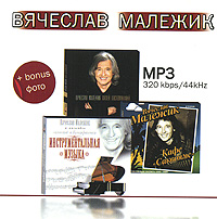 Wjatscheslaw Maleschik. mp3 Kollekzija - Vyacheslav Malezhik
