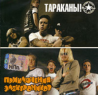 Tarakany! Prikljutschenija elektronikow. mp3 Kollekzija - Tarakany! , Priklyucheniya Elektronikov