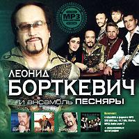 Леонид Борткевич и ансамбль Песняры. MP3 коллекция (mp3) - Леонид Борткевич, ВИА