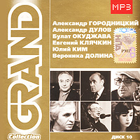 Various Artists. Grand Collection 10. Александр Городницкий, Александр Дулов, Булат Окуджава, Евгений Клячкин, Юлий Ким, Вероника Долина. mp3 Коллекция - Александр Городницкий, Булат Окуджава, Александр Дулов, Евгений Клячкин, Вероника Долина, Юлий Ким