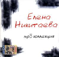 Елена Никитаева. mp3 Коллекция - Елена Никитаева