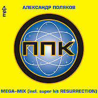 PPK. Aleksandr Polyakov. Mega-Mix. mp3 Collection - PPK , Aleksandr Polyakov, Vadim Zhukov