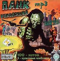 Various Artists. Pank Rewoljuzija. mp3 Collection - Shmeli , Igla , Krysha , Komatozz , Skorospilsya , As , Terror