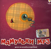 Mamulki Bend. mp3 Kollekzija - Mamulki Bend