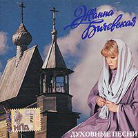 Жанна Бичевская. Духовные песни. mp3 Коллекция (mp3) - Жанна Бичевская