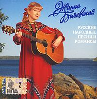 Schanna Bitschewskaja. Russkie narodnye pesni i romansy. mp3 Kollekzija (mp3) - Zhanna Bichevskaya