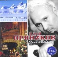 Vasya Pryanikov. Zima v Bavarii - Vasya Pryanikov