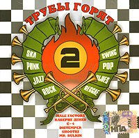 Трубы горят. The Best of Russian SKA. CD 2 (mp3) - Mr Bulkin, Male factors , Cabernet Deneuve , Distemper , Shootki , C-4