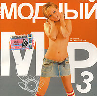 Various Artists. Modnyj. mp3 Collection - Propaganda , Gosti iz buduschego , Shinshilly , Balagan Limited , Dzhonni , Sasha Project , Nikita