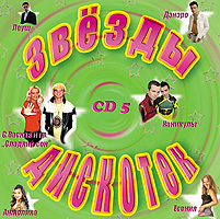 Various Artists. Zvezdy diskotek CD 5. Pionery. Leush. Denero. Milana. Gruppa