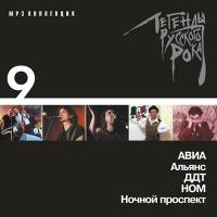 Various Artists. Legendy russkogo roka. Disk 9. mp3 Kollektsiya - DDT , Nochnoy prospekt , Alyans , NOM , AVIA