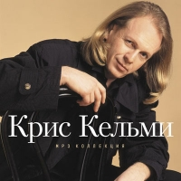 Kris Kelmi. MP3 Collection (mp3) - Kris Kelmi