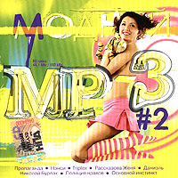 Various Artists. Modnyy MP3 #2. mp3 Collection - Propaganda , Vitas , Yakovlev (YaK-40) , Nensi , Policiya nravov , Aleksandr Buynov, Sasha Project