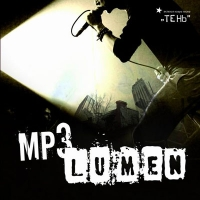 Lumen. mp3 Collection - Lumen