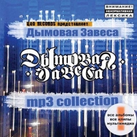 mp3 CD Dymowaja sawesa. MP3 Collection (mp3) - Dymovaya Zavesa