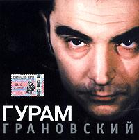Гурам Грановский (mp3) - Гурам Грановский, Вахтанг Кикабидзе, ВИА