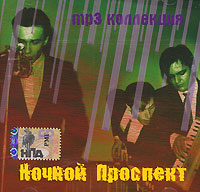 Nochnoy prospekt. mp3 Collection - Nochnoy prospekt