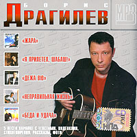 Boris Dragilev (mp3) - Boris Dragilev