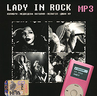 Various Artists. Lady In Rock. mp3 Коллекция - Пелагея , Наталия Медведева, Колибри , Джан Ку