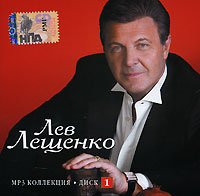Лев Лещенко. mp3 Коллекция. Диск 1 - Лев Лещенко