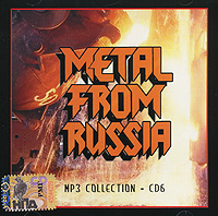 Various Artists. Metal From Russia. CD 6. mp3 Collection - Chorny Kofe , Sergej Mavrin, Tracktor Bowling , Satarial , Maio , Breakwar