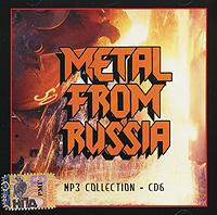Various Artists. Metal From Russia. CD 6. mp3 Коллекция - Черный кофе , Сергей Маврин, Tracktor Bowling , Satarial , Maio , Breakwar