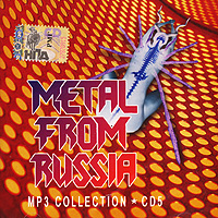 Various Artists. Metal From Russia. CD 5. mp3 Collection - Pushking , Tracktor Bowling , Jane Air , Ruger , E-Sex-T , Eskimo