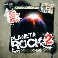 Various Artists. Planeta Rock 2 (mp3) - Пилот , Звери , Олег Чубыкин, Butch (Бутч) (Елена Погребижская) , Юлия Чичерина