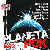 Various Artists. Planeta Rok. mp3 Collection - Mumiy Troll , Zdob Si Zdub , Tochka rosy , Mihail Bashakov, Deti Pikasso , Ognennaya mukha