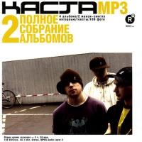 Каста. Полное собрание альбомов. Диск 2 (mp3) - Каста