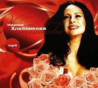 Марина Хлебникова. mp3 Коллекция - Марина Хлебникова