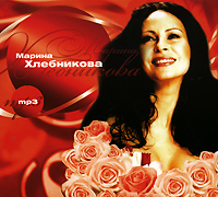 Marina Hlebnikova. mp3 Collektion - Marina Hlebnikova