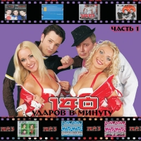 140 udarov v minutu. mp3 Collection. Vol. 1 (mp3) - 140 udarov v minutu (140 bpm)