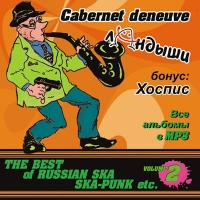 The Best Of Russian Ska. Ska-Punk Etc. Vol. 2 (mp3) - Cabernet Deneuve , Landyshi , Khospis