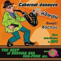The Best Of Russian Ska. Ska-Punk Etc. Vol. 2 (mp3) - Cabernet Deneuve , Landyshi , Chospis