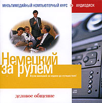 German for Driving: Business Communication (Nemetskiy za rulem: Delovoe obshchenie) (2 CD)