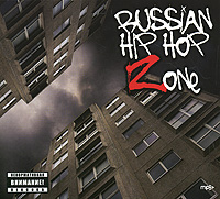 Various Artists. Russian Hip Hop Zone (mp3) - Мелисса (Мели$$а) , Генератор М, 9 Сектор , Наваху , OBJ , S.A.M.U.E.L. , ИстинА