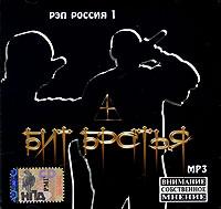 REP Rossija 1. Bit bratja (mp3) - Bit bratya